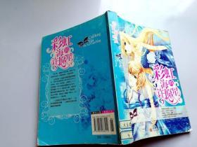正版小说 彩虹海的许愿星