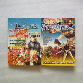 仙境传说 攻略宝典+仙境传说 樱花之花嫁 无光盘 两本合售