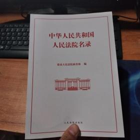 中华人民共和国——人民法院名录