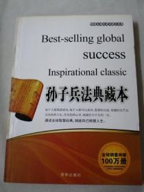 孙子兵法典藏本