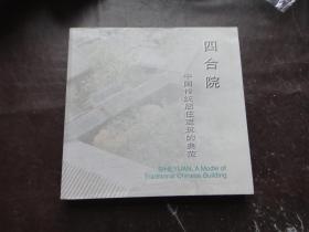 四合院中国传统居住建筑的典范