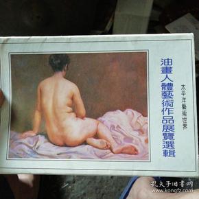 油画人体艺术作品(九张)