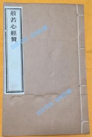 般若心经赞(金陵刻经处线装书)木刻板印刷/非影印本