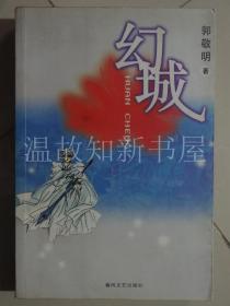 幻城  (正版现货)..