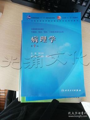 病理学(第七版)