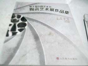 第十届中国艺术节陶瓷艺术展作品集.