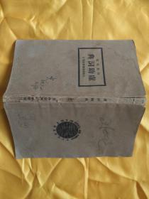 虚助词典 【1932年四版】