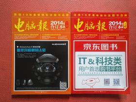 电脑报   2014年合订本(上下册)