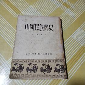 中国民族简史1948年9月三联(东北光华)初版1951年5版