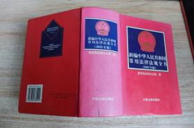 新编中华人民共和国常用法律法规全书(2003年版)