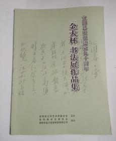 宜阳县庆祝建党90周年金大杯书法展作品集