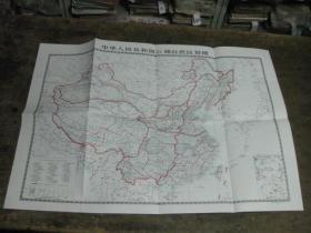 中华人民共和国公路自然区划图【2开品好】