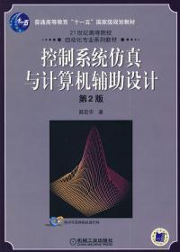 """控制系统仿真与计算机辅助设计(第2版)/普通高等教育""""十一五""""国家级规划教材"""