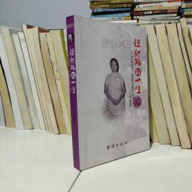 陈织娘的一生:用生命与信仰培育了一群优秀儿女的伟大母亲