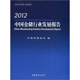 中国仓储行业发展报告