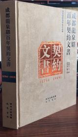 成都龙泉驿百年契约文书;1754-1949