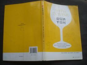 葡萄酒平常问