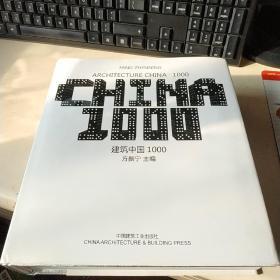 建筑中国1000(精)