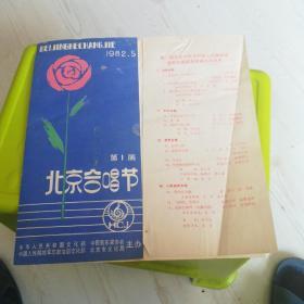 第一届 北京合唱节 【第一届 北京合唱节 联合演出节目单内有中国人民解放军总政治部歌舞团演出节目单2页】