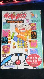 哆啦A梦爆笑全集7:胖虎那个家伙 藤子·F·不二雄 著
