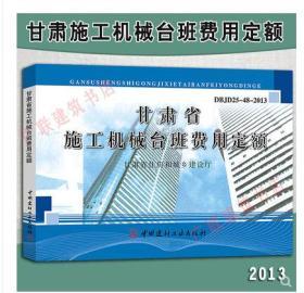 2013版甘肃省施工机械台班费用定额和地区基价全2册
