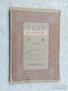 民国旧书,商务印书馆万有文库第一集《桥梁》民国二十三年版(1934年)
