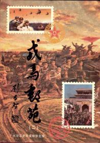 广州驻军老年邮协2003《戎马邮苑》(二)