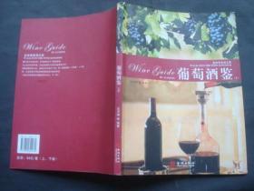 葡萄酒鉴(上.下册)