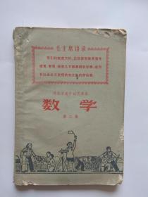河北省高中试用课本【数学】第二册-1970年第1版