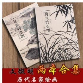 历代名家绘画 明 文徵明 两本合集 桃园问津图 漪兰竹石图
