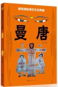 曼唐-藏传佛教视觉艺术典藏 意娜 青海人民出版社 佛教书籍宗教知识读本唐卡佛像