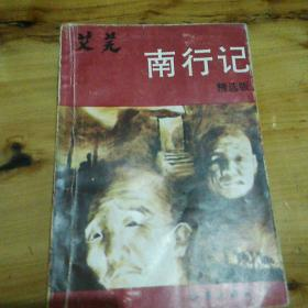 南行记 精选版