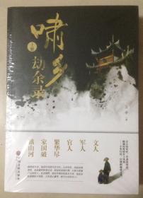 啸乡劫余录(套装全2册)