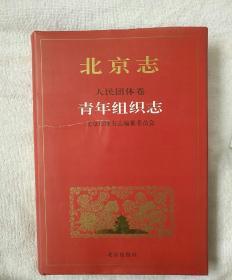 北京志.人民团体卷.青年组织志