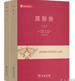 国际法(上下册)  9E08e