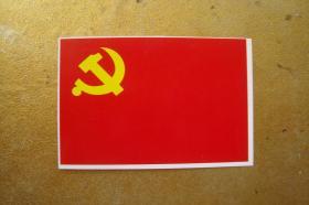 明信片   中国共产党党微党旗