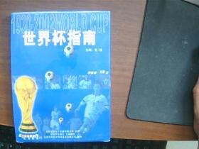 世界杯指南,光盘