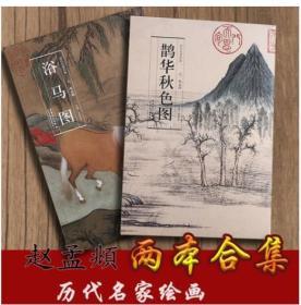 历代名家绘画 元 赵孟頫 两本合集 浴马图 鹊华秋色图