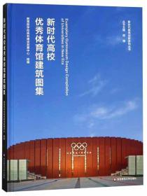 新时代高校优秀体育馆建筑图集/新时代教育创新系列丛书