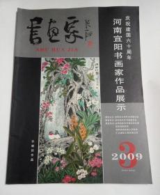 庆祝建国60周年河南省宜阳县书画家作品展示
