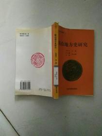 鞍山地方史研究