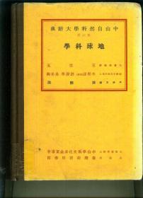 中山自然科学大辞典:第6册 地球科学