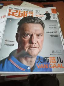 足球周刊 总第634【大师范儿VAN GAAL等