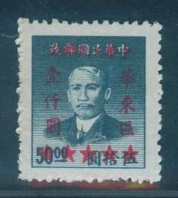 中国解放区 邮票 HD56 华东人民邮政
