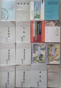 SF18-1 汉唐道教修炼方式与道教女性观之变化研究(2009年1版1印)