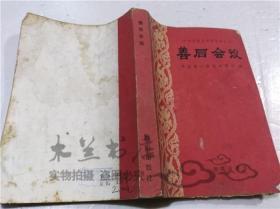 中华民国史档案资料丛刊 善后会议 中国第二历史档案馆编 档案出版社 1985年3月 大32开平装