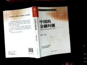 中国的金融问题