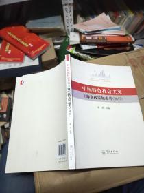 中国特色社会主义上海实践发展报告(2017)