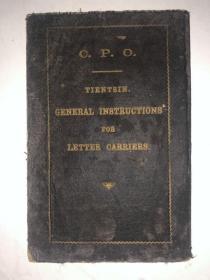 民国邮政史料 天津邮政局信差规则   O.P.O. TIENTBIN GENERAL INSTRUCTIONS FOR LETTER CARRIERS