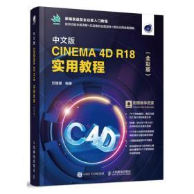 中文版CINEMA 4D R18实用教程(全彩版)